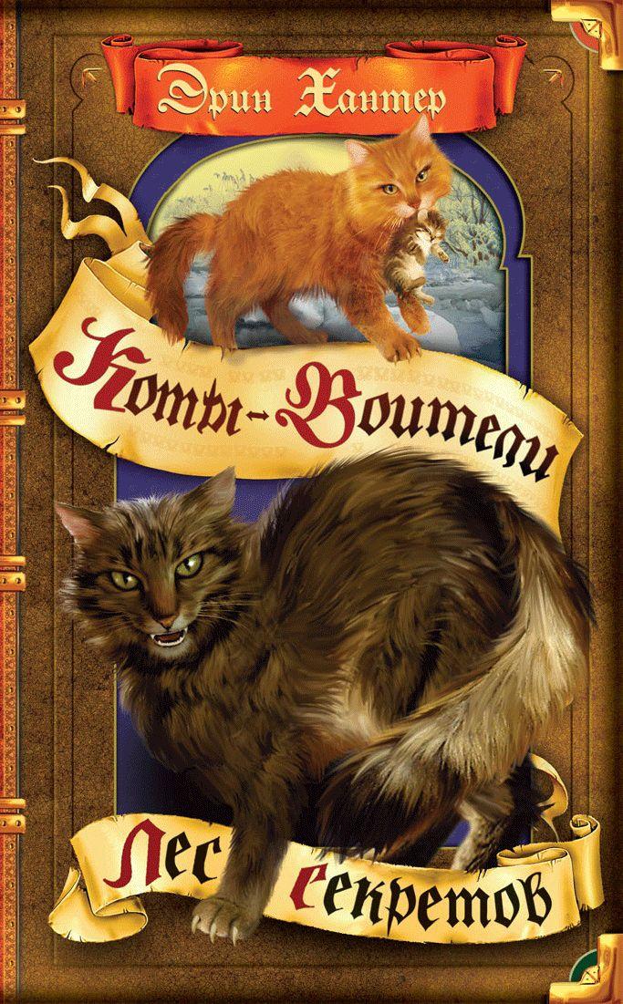 Картинки книжек котов воителей