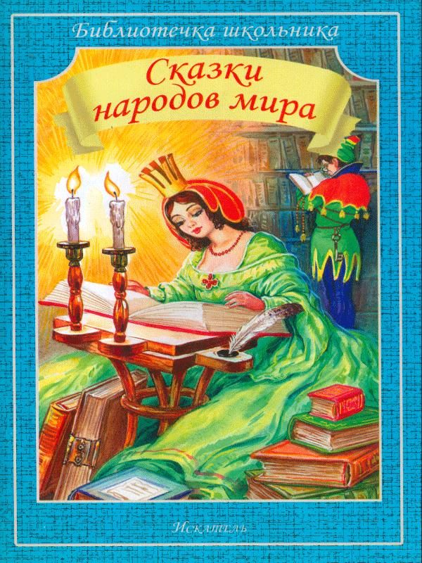 Картинки сказки народов мира для детей