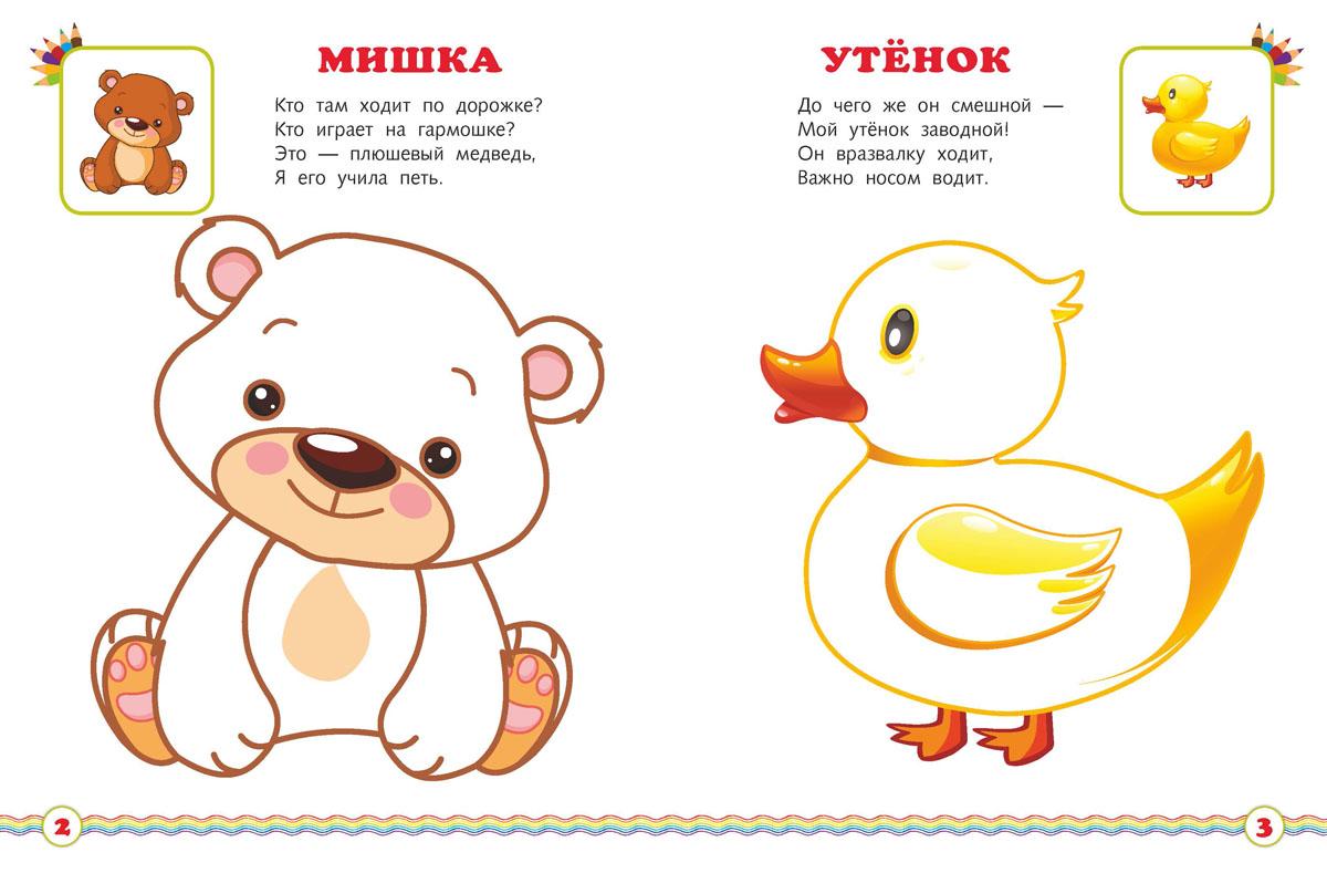 Степанов. Мои игрушки. Книжка-раскраска в стихах для детей ...