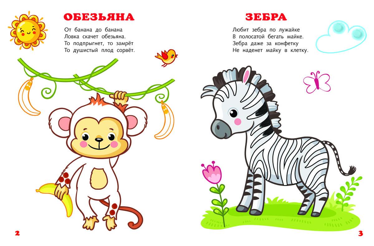 Степанов. Зверята. Книжка-раскраска в стихах для детей 2—3 ...