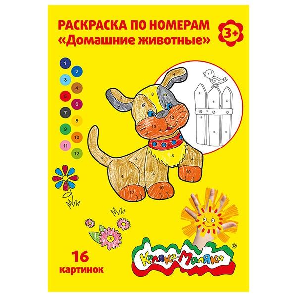 Раскраска по номерам Каляка-Маляка ДОМАШНИЕ ЖИВОТНЫЕ, А4 ...